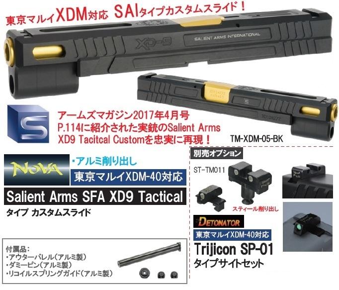 供NOVA鋁放映裝置安排SAI SFA XD9 Tactical東京丸井XDM-40使用的Titanium Black TM-XDM-05-BK-28500-WOE