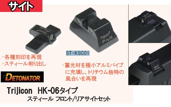 雷管周圍 itest KSC USP 緊湊型 Trijicon 港元 06 類型 ST-KSC03-7500-WOEE
