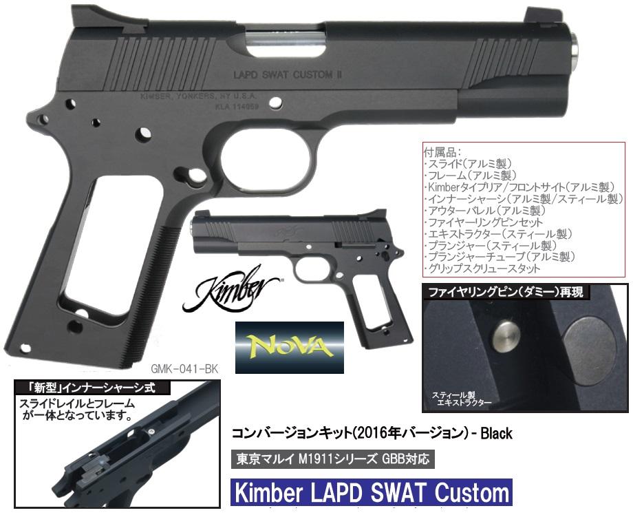NOVA コンバージョンキット Kimber LAPD SWAT Custom Black 東京マルイM1911シリーズ用 GMK-041-BK-72000 -WOEE