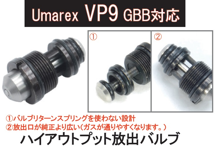 AMG出口阀Umarex VP9 GBB事情高输出AV-VP9-01-2600-WOE
