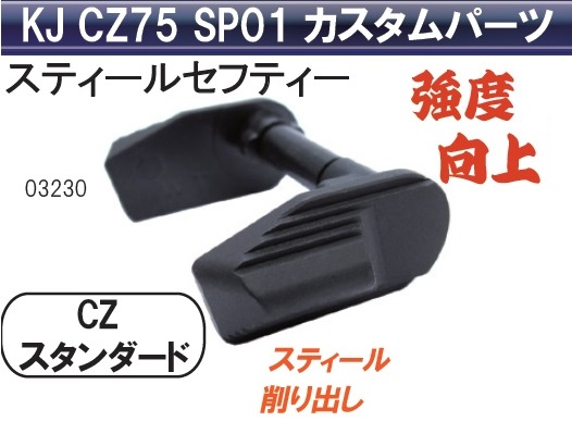 WII TECH セーフティー KJ SP01用 スチール STD形状 03230-11000-WOE