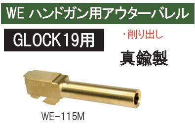 RA-TECH アウター WE Glock19用 Brass WE-115M-13300-WOE