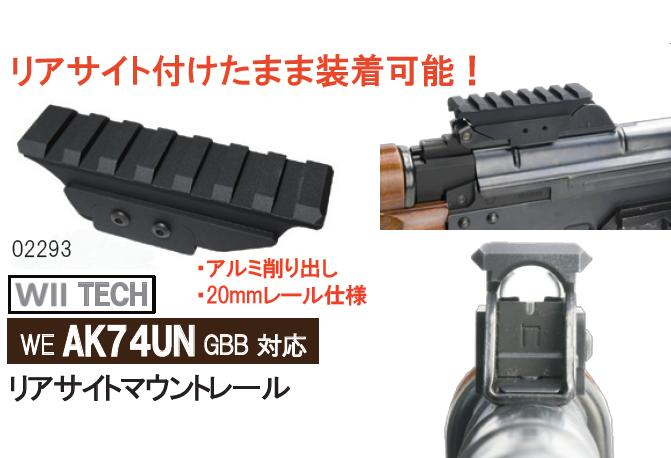 AK74UN 我们做为 GBB Fe 02293 5500 祸 WII 科技后瞄准安装导轨