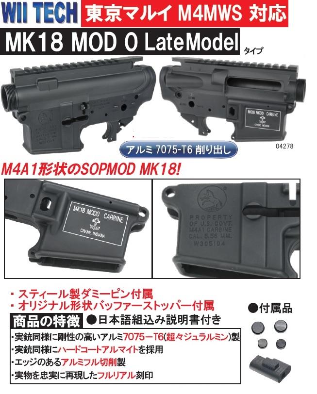 WII TECH レシーバーセットMK18 MOD 0 Late Model 東京マルイ M4 MWS用 04278-114000-WOE