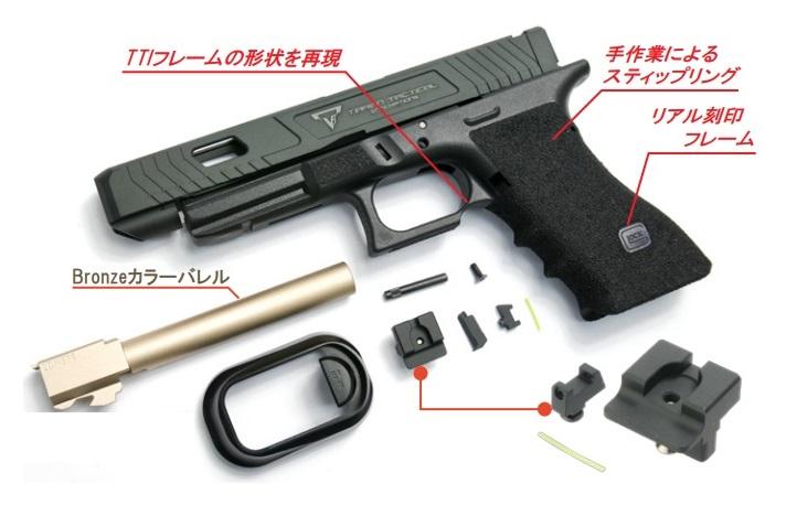 MWC カスタムスライド&樹脂フレームセット TARAN TACTICAL INNOVATIONS Glock34タイプ Black GLOCK17/22/34用