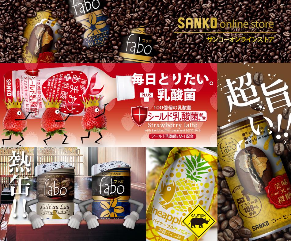 サンコーオンラインストア:飲料をお得価格にて販売