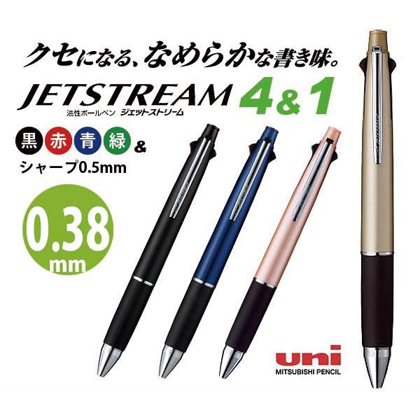 送料無料 ジェットストリーム 4&1 MSXE5-1000 0.38mm ジェットストリーム 4&1 MSXE5-1000 0.38mm 4色ボールペン シャープペンシル 三菱鉛筆 多機能ペン
