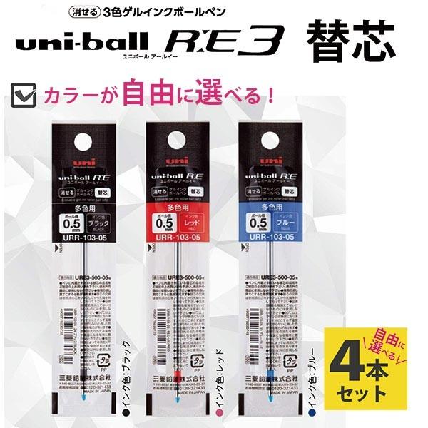三菱鉛筆 消せる3色ボールペン替芯 ユニボールRE3 0.5 アールイー いつでも送料無料 選べる4本セット プレゼント 送料無料