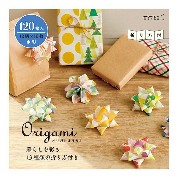 13種類の折り方レシピ付き♪束になったオリガミ ミドリ 折紙 オリガミ 15cm角 ブロック 水彩 120枚入り midori