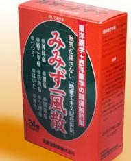 【第(2)類医薬品】みみず一風散 24包×2個 【即納可能】送料無料