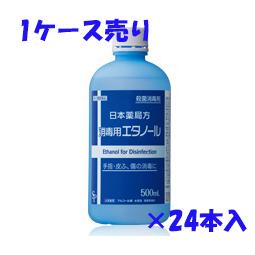 【第3類医薬品】 日本薬局方 JF消毒用エタノール 【1ケース】500ml×24本◆メール便可180円
