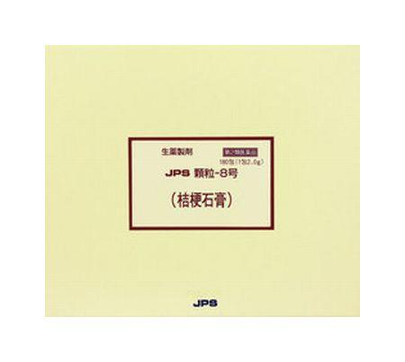 【第2類医薬品】 JPS 顆粒-8号 (桔梗石膏) 180包 【正規品】健康を漢方の力でサポートJPS製薬