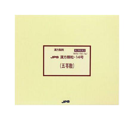【第2類医薬品】 JPS 漢方顆粒-14号 (五苓散) 180包 【正規品】健康を漢方の力でサポートJPS製薬