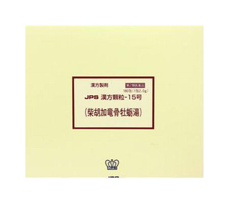【第2類医薬品】 JPS 漢方顆粒-15号 (柴胡加竜骨牡蛎湯) 180包 【正規品】健康を漢方の力でサポートJPS製薬
