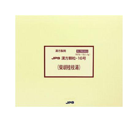 【第2類医薬品】 JPS 漢方顆粒-16号 (柴胡桂枝湯) 180包 (さいこけいしとう) 【正規品】健康を漢方の力でサポートJPS製薬