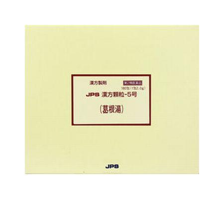 【第2類医薬品】 JPS 漢方顆粒-5号 (葛根湯) 180包 【正規品】健康を漢方の力でサポートJPS製薬