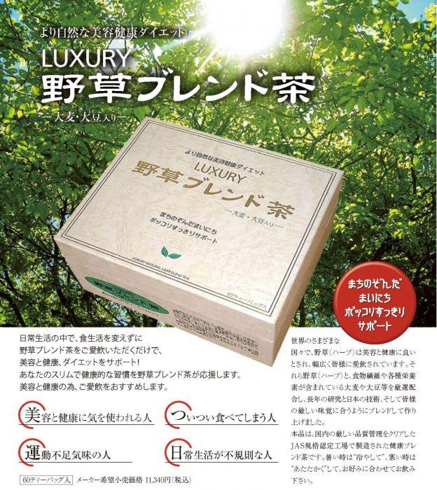LUXURY 天然野草ブレンド茶 ~まちのぞんだまいにちポッコリすっきりサポート~ ★送料無料