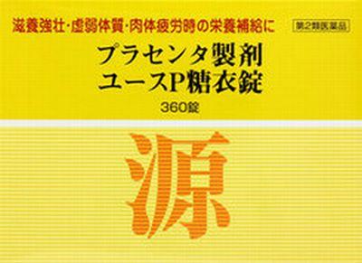 【第2類医薬品】 JPS プラセンタ製剤 源 (ユースP糖衣錠) 360錠 【即納可能】 【正規品】健康を漢方の力でサポートJPS製薬