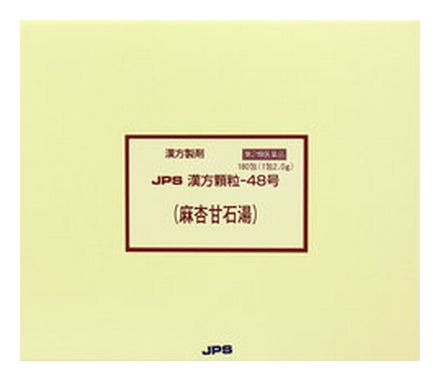 【第2類医薬品】 JPS 漢方顆粒-48号 (麻杏甘石湯) 180包 【正規品】健康を漢方の力でサポートJPS製薬