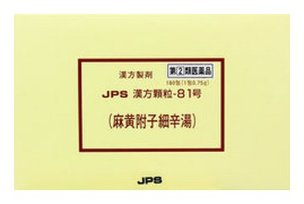 【第2類医薬品】 JPS 漢方顆粒-81号 (麻黄附子細辛湯) 180包 【正規品】手足が冷たく寒気の強い方の風邪に/健康を漢方の力でサポートJPS製薬