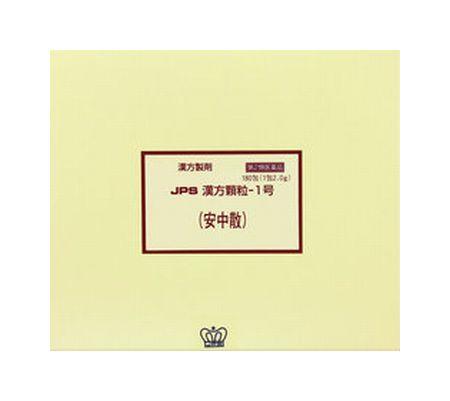 【第2類医薬品】 JPS 漢方顆粒-1号 (安中散) 180包 【正規品】健康を漢方の力でサポートJPS製薬