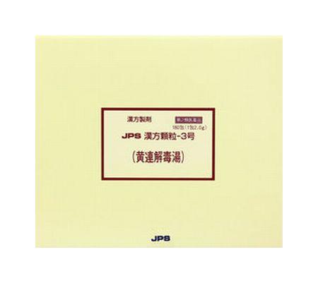 【第2類医薬品】 JPS 漢方顆粒-3号 (黄連解毒湯) 180包 【正規品】健康を漢方の力でサポートJPS製薬