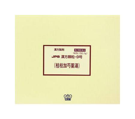 【第2類医薬品】 JPS 漢方顆粒-9号 (桂枝加芍薬湯) 180包 【正規品】健康を漢方の力でサポートJPS製薬