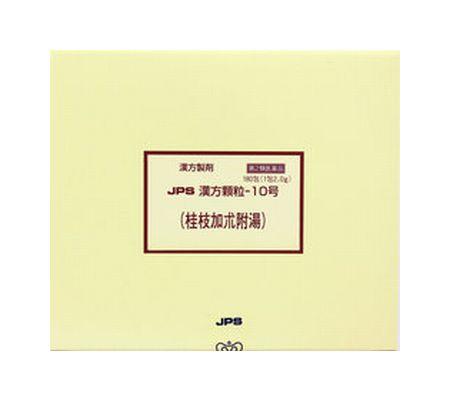 【第2類医薬品】 JPS 漢方顆粒-10号 (桂枝加朮附湯) 180包 【正規品】健康を漢方の力でサポートJPS製薬