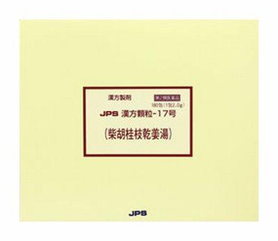 【第2類医薬品】 JPS 漢方顆粒-17号 (柴胡桂枝乾姜湯) 180号 【正規品】健康を漢方の力でサポートJPS製薬