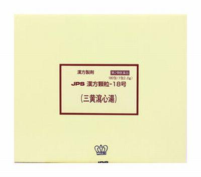 【第2類医薬品】 JPS 漢方顆粒-18号 (三黄瀉心湯) 180包 【正規品】健康を漢方の力でサポートJPS製薬