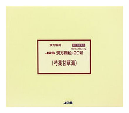 【第2類医薬品】 JPS 漢方顆粒-20号 (芍薬甘草湯) 180包 【正規品】健康を漢方の力でサポートJPS製薬