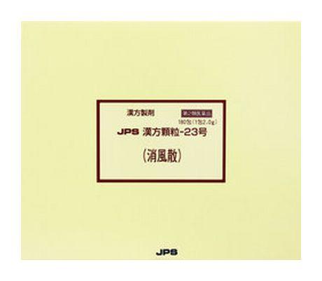 【第2類医薬品】 JPS 漢方顆粒-23号 (消風散) 180包 【正規品】健康を漢方の力でサポートJPS製薬