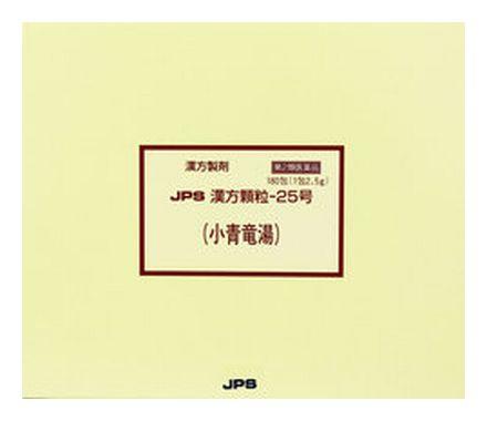 【第2類医薬品】 JPS 漢方顆粒-25号 (小青竜湯) 180包 【正規品】健康を漢方の力でサポートJPS製薬