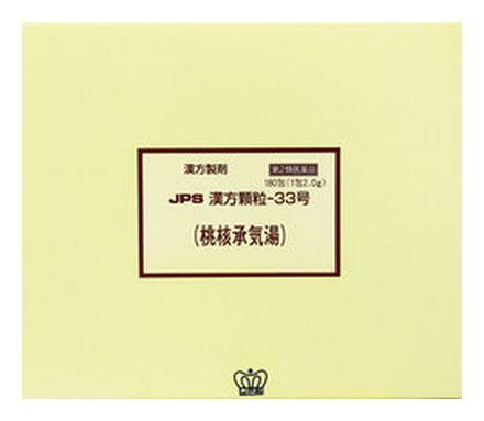 【第2類医薬品】 JPS 漢方顆粒-33号 (桃核承気湯) 180包 【正規品】健康を漢方の力でサポートJPS製薬