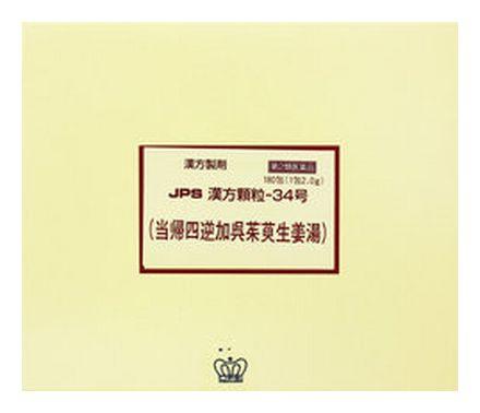 【第2類医薬品】 JPS 漢方顆粒-34号 (当帰四逆加呉茱萸生姜湯) 180包 【正規品】健康を漢方の力でサポートJPS製薬