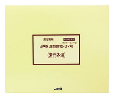 【第2類医薬品】 JPS 漢方顆粒-37号 (麦門冬湯) 180包 【正規品】健康を漢方の力でサポートJPS製薬