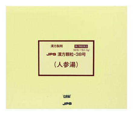 【第2類医薬品】 JPS 漢方顆粒-38号 (人参湯) 180包 【正規品】健康を漢方の力でサポートJPS製薬