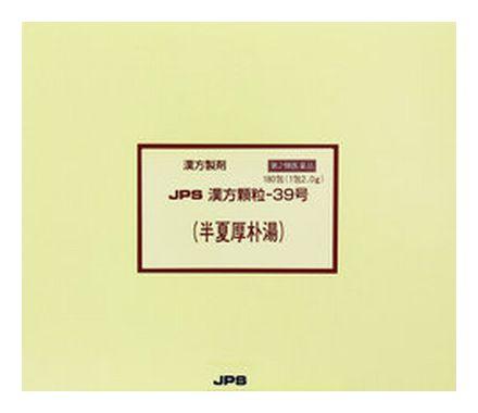【第2類医薬品】 JPS 漢方顆粒-39号 (半夏厚朴湯) 180包 【正規品】健康を漢方の力でサポートJPS製薬