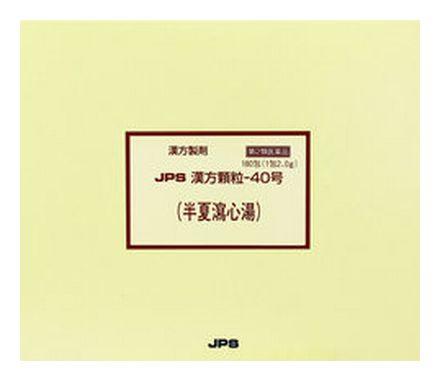 【第2類医薬品】 JPS 漢方顆粒-40号 (半夏瀉心湯) 180包 【正規品】健康を漢方の力でサポートJPS製薬