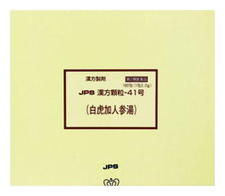 【第2類医薬品】 JPS 漢方顆粒-41号 (白虎加人参湯) 180包 【正規品】健康を漢方の力でサポートJPS製薬