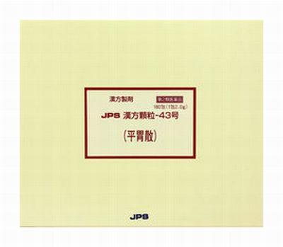 【第2類医薬品】 JPS 漢方顆粒-43号 (平胃散) 180包 【正規品】健康を漢方の力でサポートJPS製薬