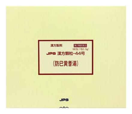 【第2類医薬品】 JPS 漢方顆粒-44号 (防己黄耆湯) 180包 【正規品】健康を漢方の力でサポートJPS製薬