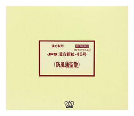 【第2類医薬品】 JPS 漢方顆粒-45号 (防風通聖散) 180包 【正規品】健康を漢方の力でサポートJPS製薬
