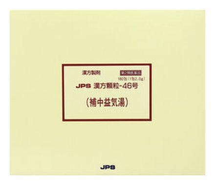 【第2類医薬品】 JPS 漢方顆粒-46号 (補中益気湯) 180包 【正規品】健康を漢方の力でサポートJPS製薬