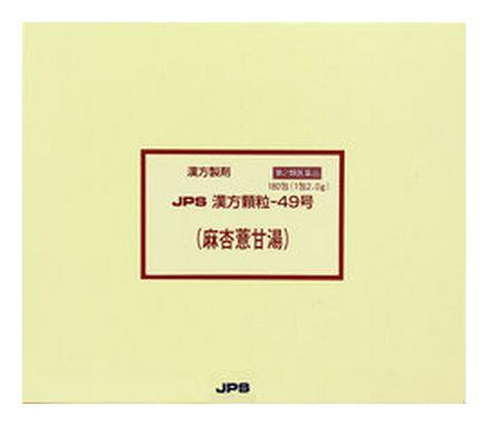 JPS 180包 (麻杏よく甘湯) 【第2類医薬品】 【正規品】健康を漢方の力でサポートJPS製薬 漢方顆粒-49号