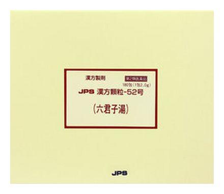 【第2類医薬品】 JPS 漢方顆粒-52号 (六君子湯) 180包 【正規品】健康を漢方の力でサポートJPS製薬