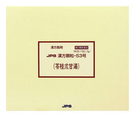 【第2類医薬品】 JPS 漢方顆粒-53号 (苓桂朮甘湯) 180包 【正規品】健康を漢方の力でサポートJPS製薬