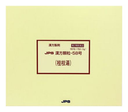 【第2類医薬品】 JPS 漢方顆粒-58号 (桂枝湯) 180包 【正規品】健康を漢方の力でサポートJPS製薬