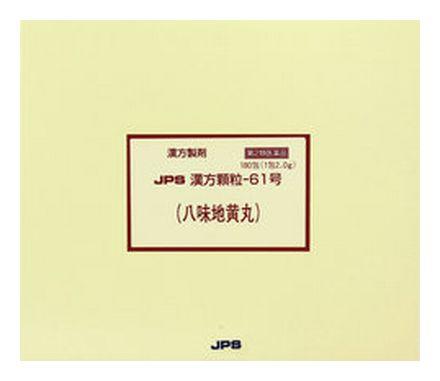 【第2類医薬品】 JPS 漢方顆粒-61号 (八味地黄丸) 180包 【正規品】健康を漢方の力でサポートJPS製薬