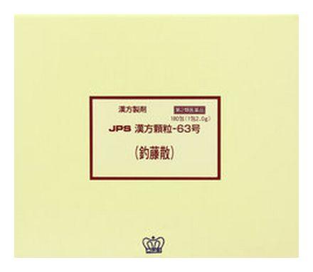 【第2類医薬品】 JPS 漢方顆粒-63号 (釣藤散) 180包 【正規品】健康を漢方の力でサポートJPS製薬